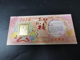 上海造币有限公司 2014生肖贺卡(实物拍摄 见图)