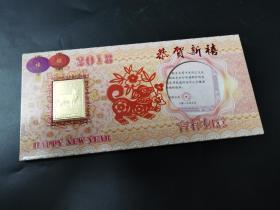 上海造币有限公司 2018生肖贺卡(实物拍摄 见图)