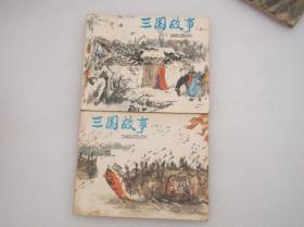 连环画  三国故事(上下)全两册