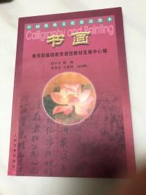 书画-中国传统文化双语读本