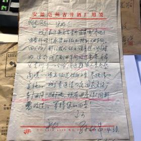 安徽亳州古井酒厂 信共2页