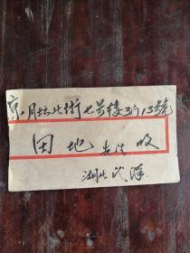 原交通部副部长彭德写给田地的一封信 包邮挂刷