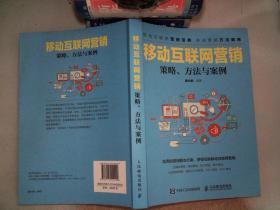 移動互聯網營銷 策略、方法與案例