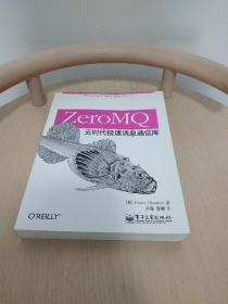 ZeroMQ:云时代极速消息通信库