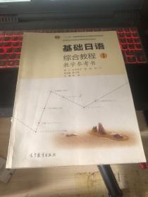 基础日语:综合教程1(教学参考书)