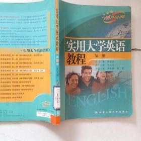 实用大学英语教程 第三册