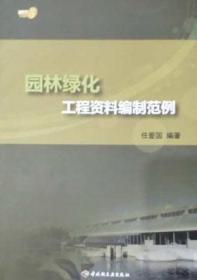 园林绿化工程资料编制范例 9787501974993 任爱国 中国轻工业出版社 蓝图建筑书店