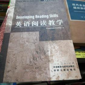 英语阅读教学