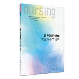 妇产科护理学实践与学习指导(本科护理配教)/全国高等学校配套教材