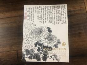 北京保利第9期精品拍卖会  中国近代书画
