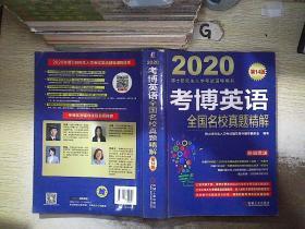 2020博士研究生入学考试辅导用书考博英语全国名校真题精解第14版