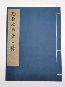 《故宫博物院藏历代法书帖 元张雨题画二诗》1977年文物出版社出版社,线装本一册,共计3.5页7面 宣纸印刷,大开本:41/32公分