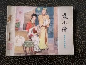 《聊斋志异》连环画丛书——聂小倩