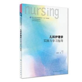 儿科护理学实践与学习指导/全国高等学校配套教材