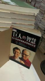 巨人的智慧 /比尔・盖茨 / 四川人民出版社9787220043628(一版一印)