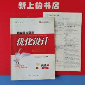 高中同步测控优化设计英语2必修