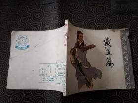(连环画:科学家故事)黄道婆 ——古代纺织革新家的故事