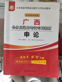 (特价!) 华图·2018广西公务员录用考试专用教材:申论9787516110867