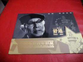 中国电影百年影星邮票--舒适