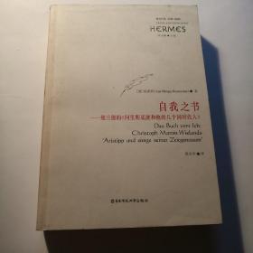 自我之书:维兰德的《阿里斯底波和他的几个同时代人》【 正版全新 一版一印 实拍如图 】