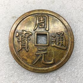 清代 古钱币 周元通宝 背 龙凤 收藏