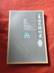青海民族研究2019年第4期
