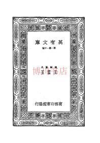 【复印件】万有文库_近代印刷术