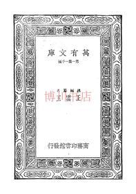 【复印件】万有文库_顾炎武文