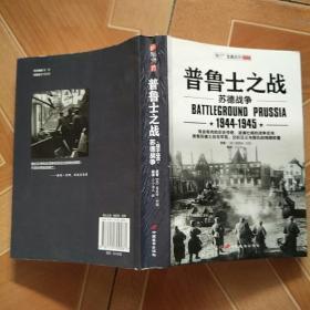普鲁士之战:1944-1945   原版内页干净