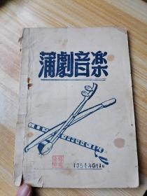 1954年《蒲剧音乐》山西运城新绛县师范马利如序