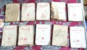中医验方秘方汇编(1,2,3,'7,11,12,15,16,18,19)共计十册合售