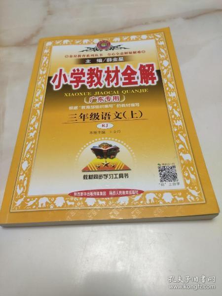 小学教材全解 三年级语文上 人教版 2015秋
