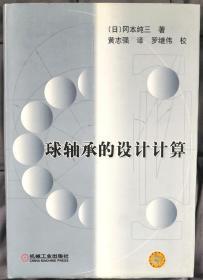 球轴承的设计计算