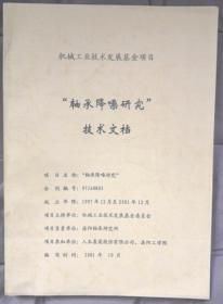 """""""轴承降噪研究""""技术文档"""