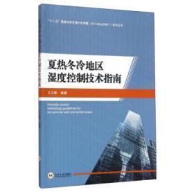 【正版】夏热冬冷地区湿度控制技术指南 王汉青