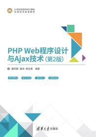 PHPWeb程序设计与Ajax技术(第2版)(21世纪高等学校计算机应用技术规划教材)