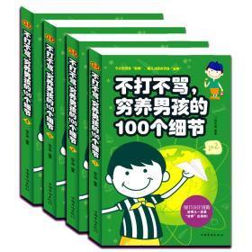 不打不骂穷养男孩的100个细节(全4册) 家教书 男孩 青春期 生活习惯 细节养成 好妈妈不吼不叫教育男孩100招
