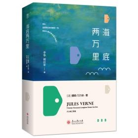 正版 海底两万里 儒勒·凡尔纳 初中高中生学生课外读物 经典世界名著中国儿童文学
