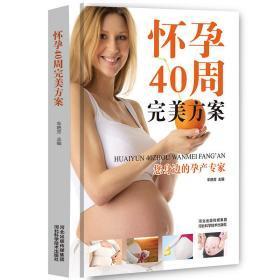 【正版】怀孕40周方案 孕妇孕期书籍大全怀孕期备孕怀孕全套知识百科孕产妇保健手册 孕育必备书准妈妈读本适合孕妇看的书胎教书籍