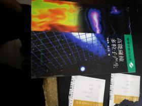 高能碰撞多粒子产生【物理学前沿丛书】