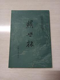 照世杯 中国古典小说研究资料丛书