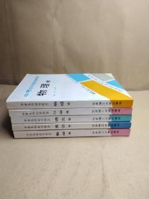 中考各科疑难解答:物理卷  、化学卷、语文卷、英语卷、数学卷【5本合售  未翻阅】