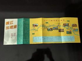 1992年长江三峡导游示意图