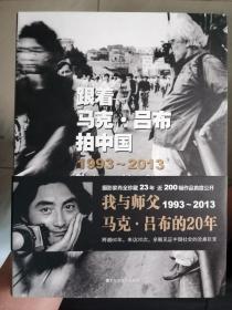 跟着马克·吕布拍中国:1993 ~ 2013