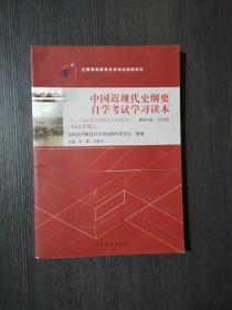自考教材  中国近现代史纲要(2018年版)课程代码03708