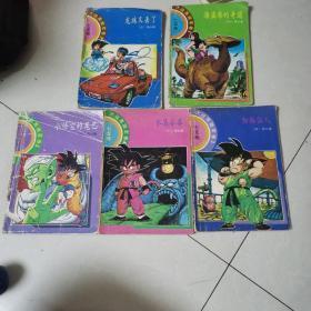 七龙珠  大战黑绸军卷全5册合售25
