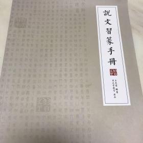 说文习篆手册
