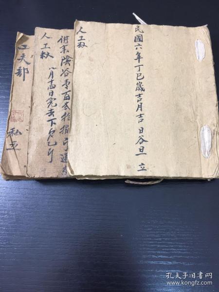 民国时期湖湘劳务记工簿手抄本,同人不同时期立簿三册
