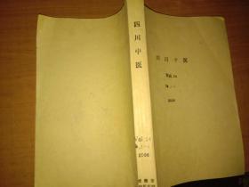 四川中医2006年1-4期(合订本)