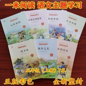 2020彩色最新版秋季语文主题学习阅读丛书上册小学五年级一米阅读